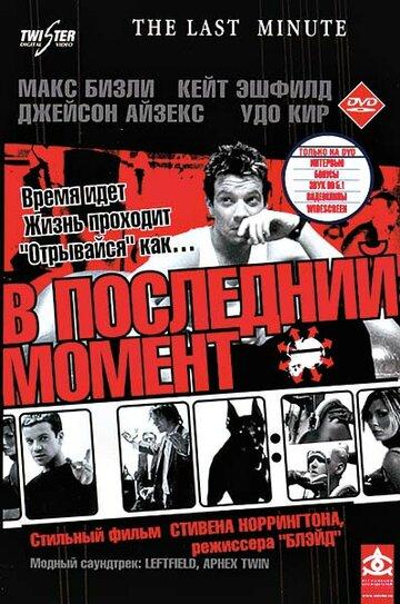 В последний момент (2001) — отзывы и рейтинг фильма