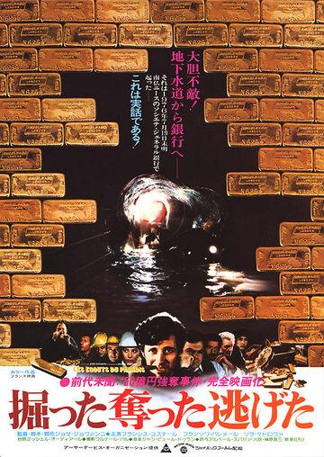 Помойки рая (1979)