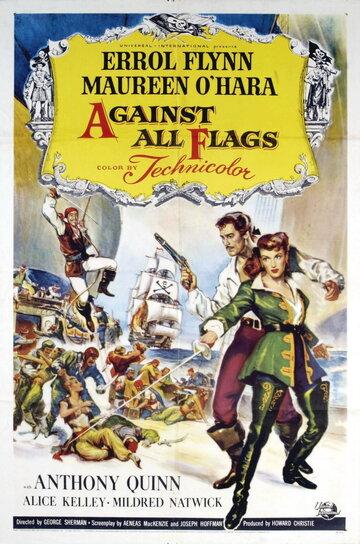 Против всех врагов (1952)