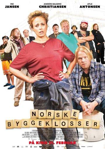 Норвежские кирпичи (2018)