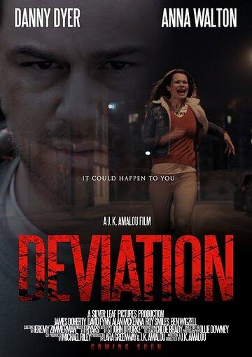Отклонение (Deviation)