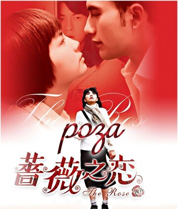Роза (2003) полный фильм онлайн