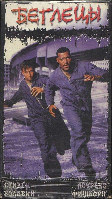 Беглецы / Fled (1996)