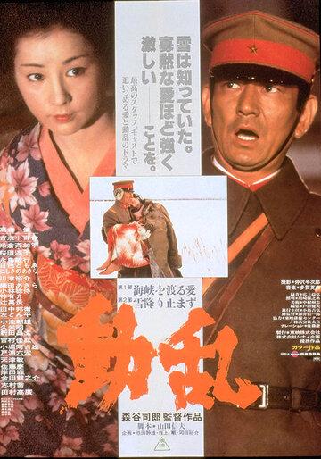 Восстание (1980)