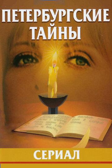 Петербургские тайны 1994
