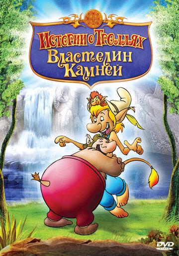 Истории о троллях (1999) полный фильм онлайн