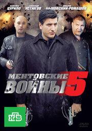 Ментовские войны 5 (2011)