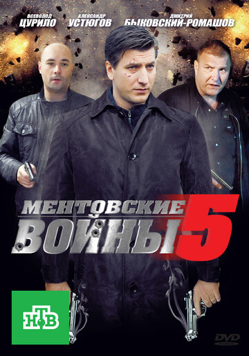 Ментовские войны5