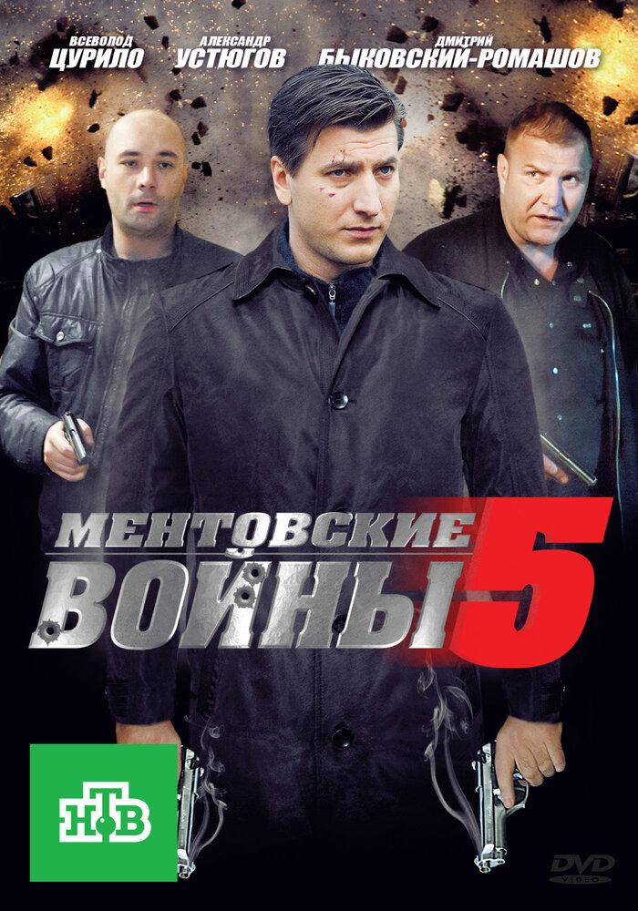скачать через торрент ментовские войны 6 в хорошем качестве через кинотеатр