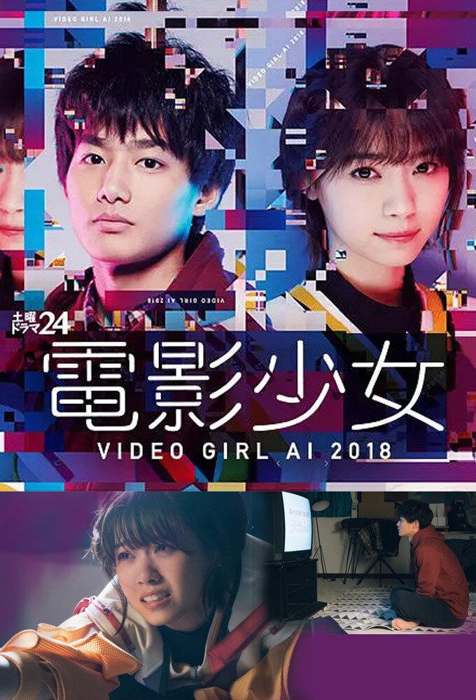 1072946 - Ай — девyшка с кассеты 2018 ✦ 2018 ✦ Япония