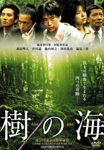 Море деревьев (2004)