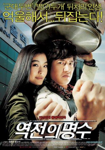 Изменение Мён-су (2005)