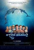 История дельфина2