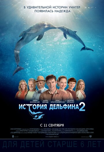 ������� �������� 2 (Dolphin Tale 2)