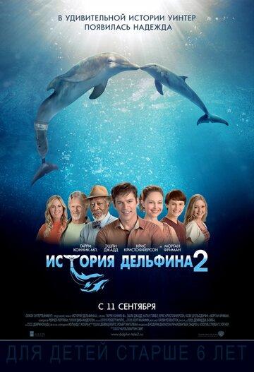 ������� �������� 2 (Dolphin Tale 2)