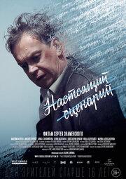 Кино Настоящий сценарий (2018) смотреть онлайн
