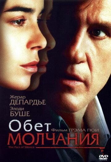 Обет молчания (2003) — отзывы и рейтинг фильма