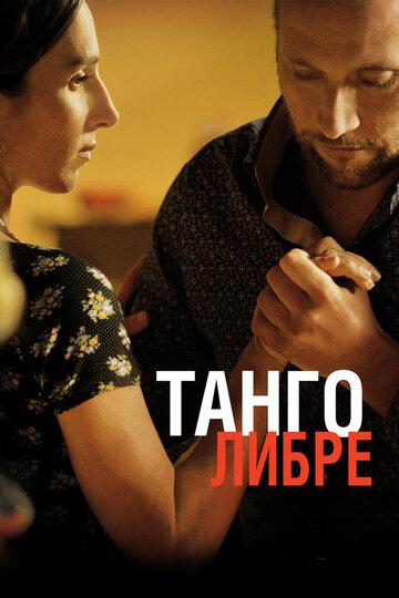 ����� ����� (Tango libre)