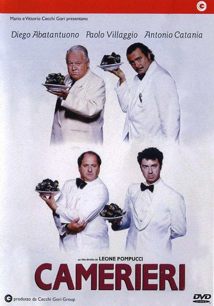 Официанты (1994) в кино смотреть онлайн в хорошем качестве