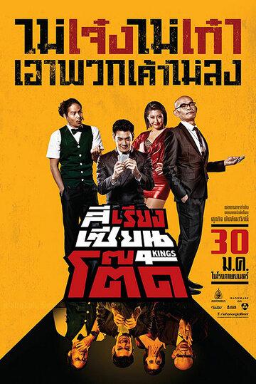 4 короля (2014) полный фильм онлайн