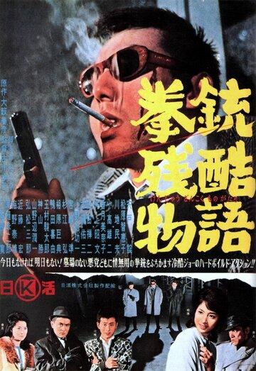 История одного преступления (1964) полный фильм онлайн