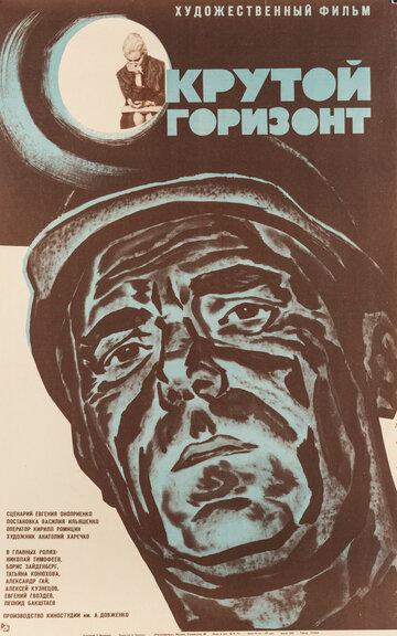 Крутой горизонт (1970) полный фильм