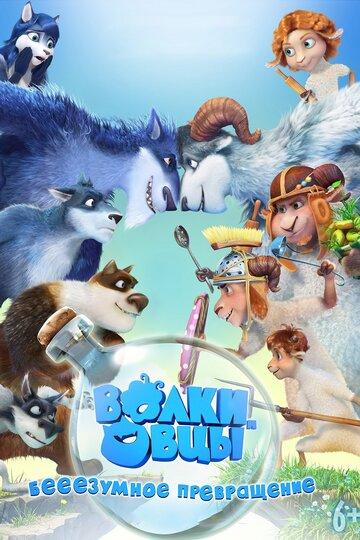 Волки и овцы: бе-е-е-зумное превращение (2016) полный фильм онлайн