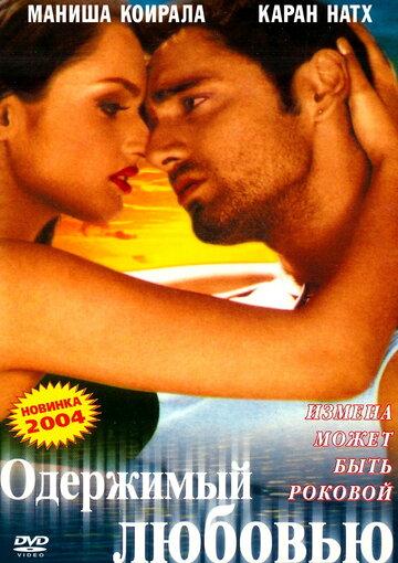 Одержимый любовью (2004)