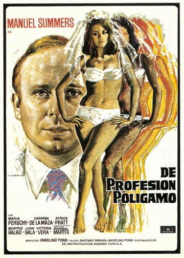 Профессия: многоженец (1975)