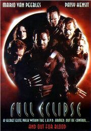 Полное затмение (1993)