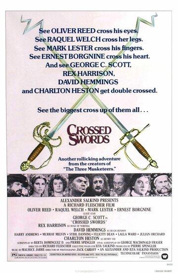 Принц и нищий (1977)