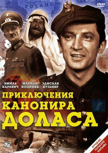 Фильм Приключения канонира Доласа