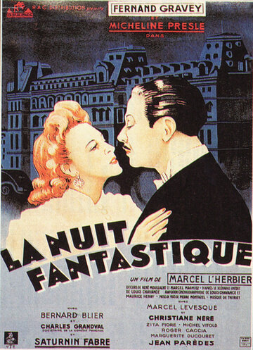 Фантастическая ночь (La nuit fantastique)