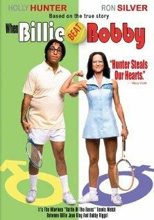 Когда Билли побеждает Бобби