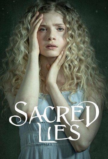 Священная ложь  (2 сезон)