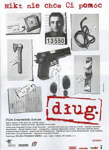 Долг (Dlug)