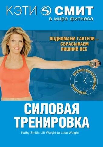 Кэти Смит: Силовая тренировка (1998)