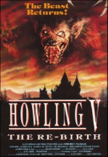 Вой 5: Возрождение (1989)