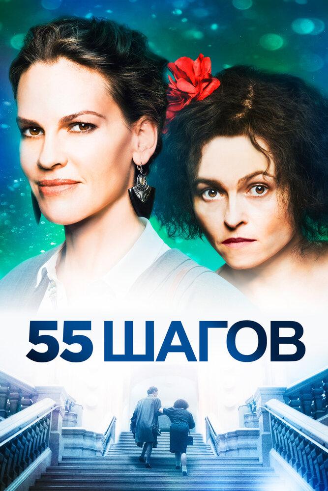 55 шагов (2017)