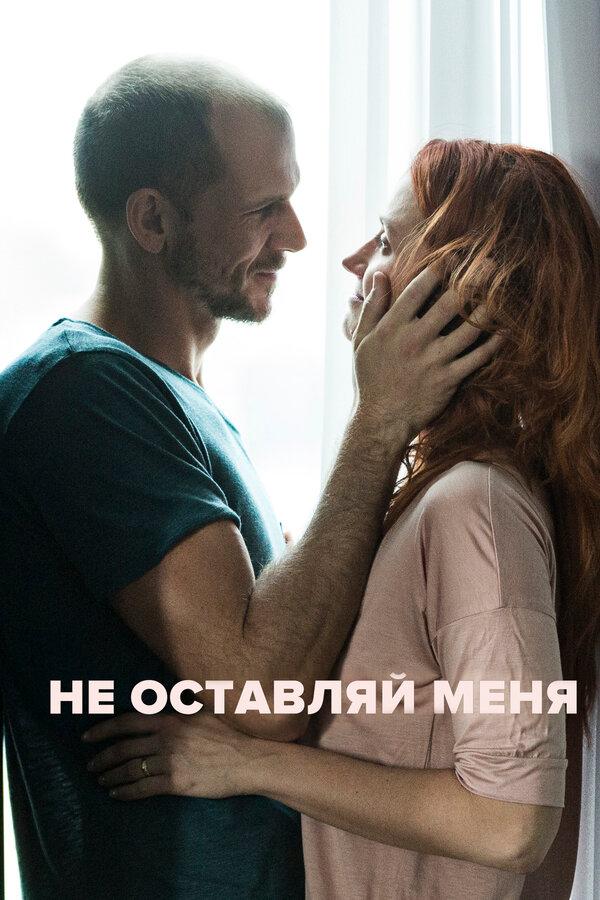 Отзывы к фильму – Не оставляй меня (2017)