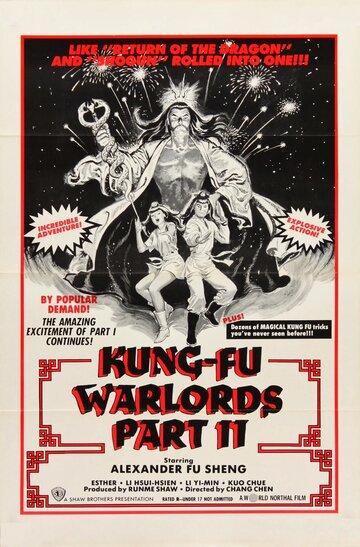 Храбрый лучник 2 (1978)