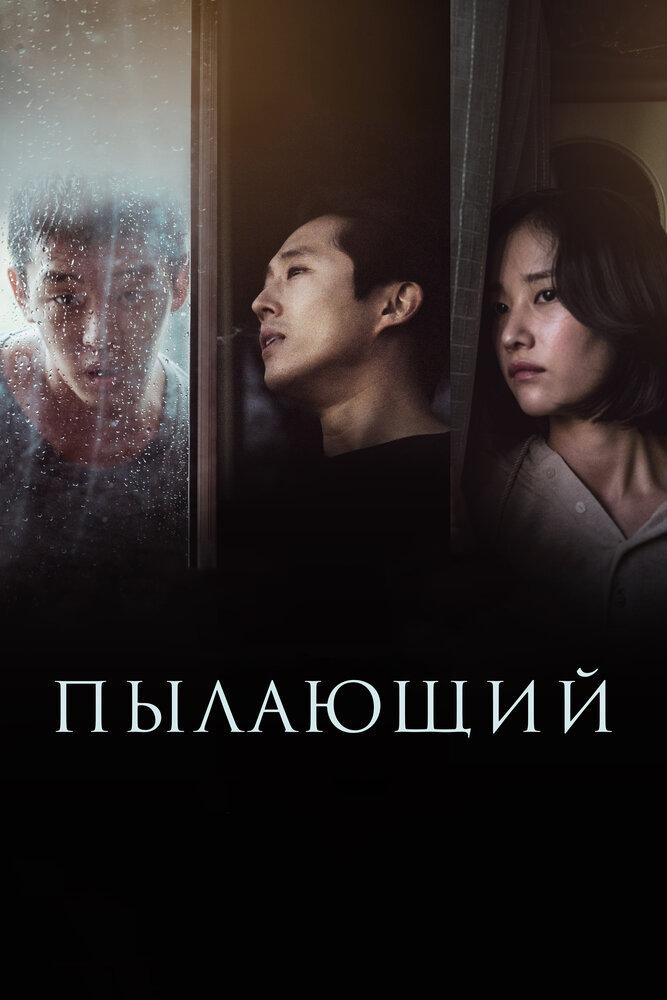 1048563 - Пылающий ✸ 2018 ✸ Корея Южная