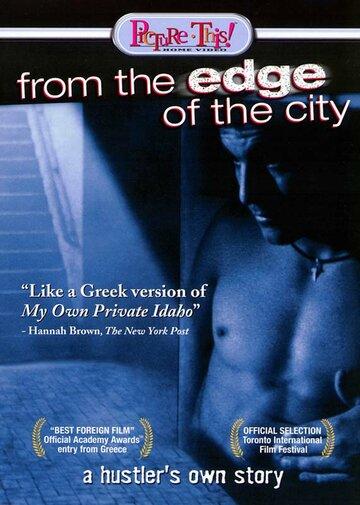 С окраин города (1998)