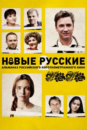 Новые русские 2 (Novie russkie 2)