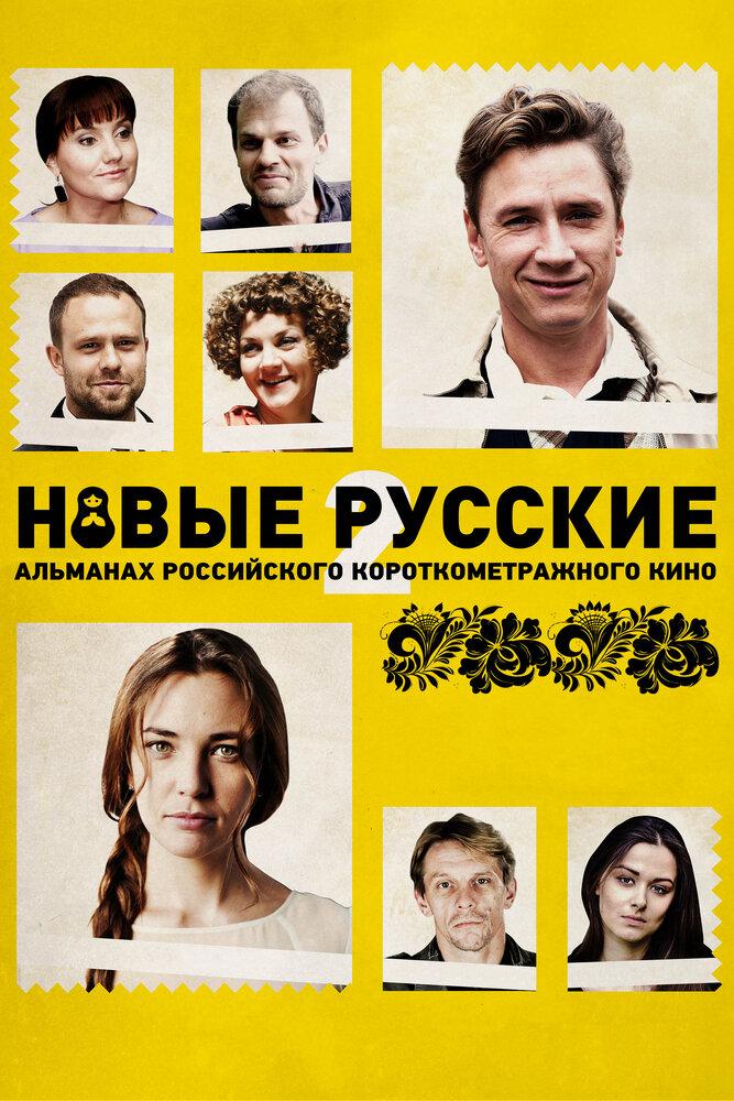 новые русские фильмы скачать торрент