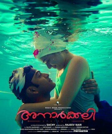 Анаркали (2015) полный фильм