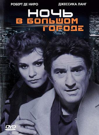 Скачать фильм Ночь в большом городе 1992