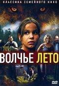 Волчье лето (2003) — отзывы и рейтинг фильма