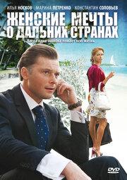 Женские мечты о дальних странах (2010)