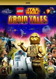 Смотреть онлайн ЛЕГО Звездные войны: Истории дроидов
